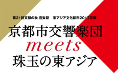 京都市公共楽団meets珠玉の東アジア