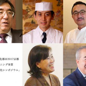 東アジア文化都市2017京都オープニング事業「日中韓食文化シンポジウム」