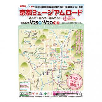 第22回京都ミュージアムロード~巡って・学んで・楽しもう!~
