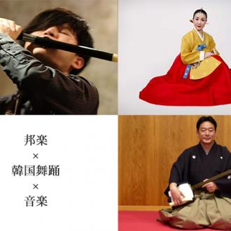 伝統芸能公演 ー東アジア文化都市ー