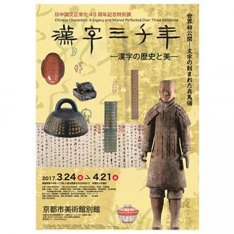 漢字三千年 漢字の歴史と美