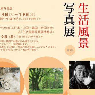 私の好きな京都、中国、韓国―生活風景写真展