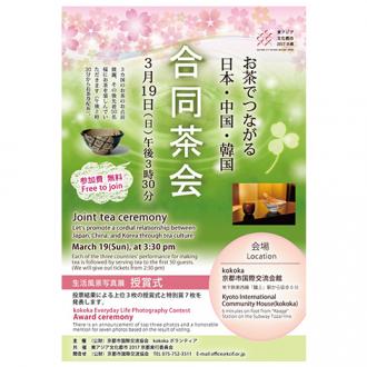 お茶でつながる日本・中国・韓国―合同茶会
