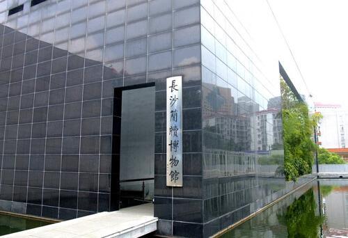 長沙簡牘博物館外観
