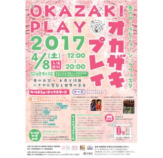 オカザキ・プレイ2017