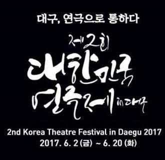 第2回大韓民国演劇祭in大邱