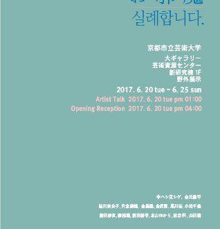 2017 日中韓交流展 お邪魔(OJYAMA)