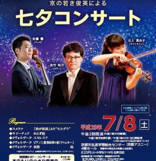第121 回アスニーコンサート「京の若き俊英による七夕コンサート」