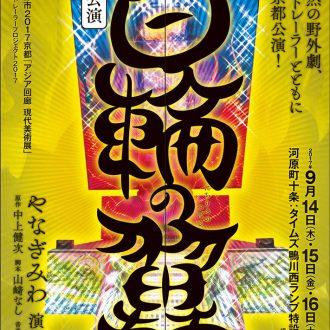 『日輪の翼』京都公演