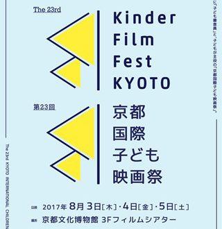 第23回京都国際子ども映画祭