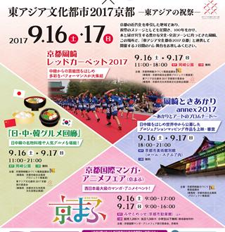 「京都岡崎ハレ舞台×東アジア文化都市2017京都 –東アジアの祝祭-」