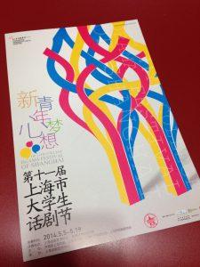 上海の学生演劇祭のチラシ