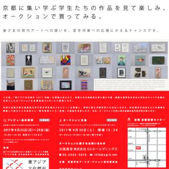 京都学生アートオークション