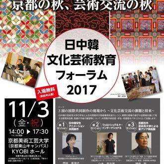 日中韓文化芸術教育フォーラム2017