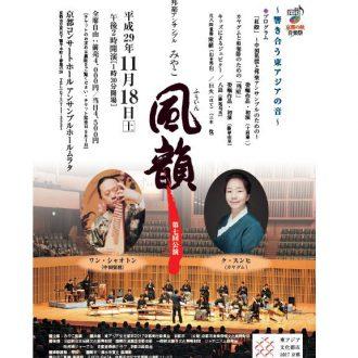 邦楽アンサンブル みやこ風韻第7回公演~響き合う東アジアの音~