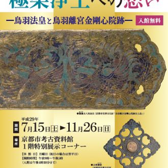 京都市埋蔵文化財研究所文化財講演会「院政期御堂の荘厳と儀礼-鳥羽離宮金剛心院跡の出土品をめぐって-」