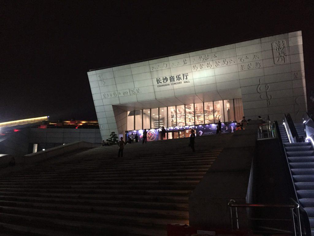 長沙音楽ホール