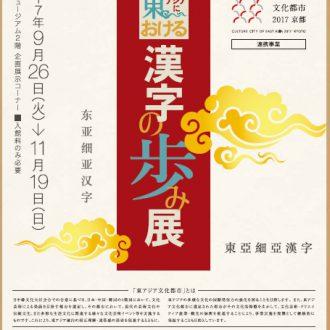 漢字ミュージアム企画展『東アジアにおける漢字の歩み展』