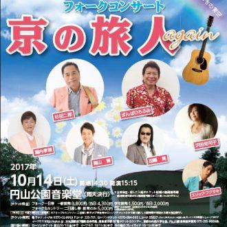 円山コンサート