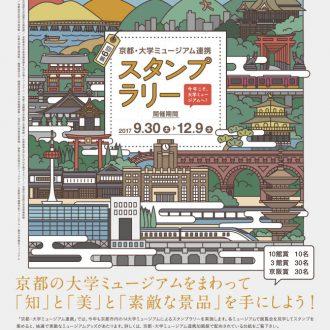 京都・大学ミュージアム連携 第6回スタンプラリー