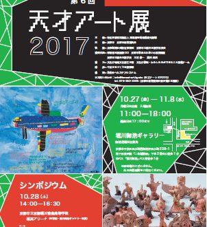 天才アート展2017